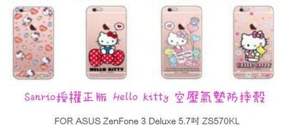 ASUS ZenFone 3 Deluxe 5.7吋 Hello Kitty 空壓氣墊防摔殼 保護殼 空壓殼 手機殼