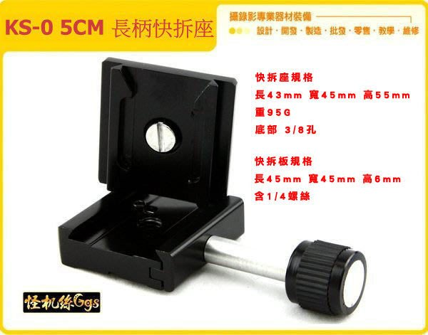 怪機絲 5CM KS-0 長柄 快拆座 ks0 重心調節板 快拆銜接系統 安全鎖 不易滑落