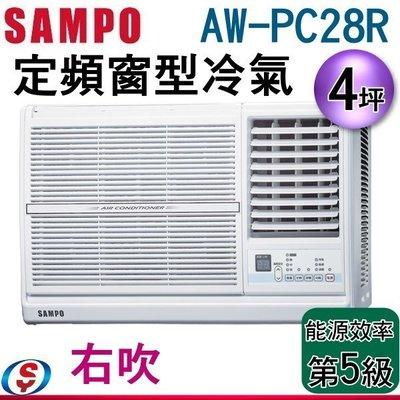 可議價(含標準安裝)【信源電器】4坪【SAMPO聲寶定頻窗型冷氣】AW-PC28R (右吹)