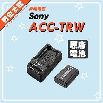 數位e館 Sony 原廠配件 ACC-TRW NP-FW50 原廠電池 原廠座充 原廠鋰電池 鋰電池 充電器 完整盒裝
