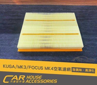 汽車配件屋 實體店面 KUGA MK3 專用 引擎室空氣濾網