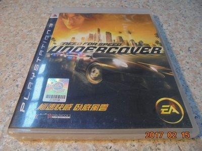 PS3 極速快感-臥底風雲 Need for Speed Undercover 中文版 直購價800元 桃園《蝦米小鋪》