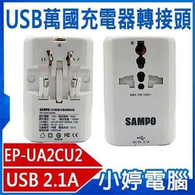 【小婷電腦*插座】全新 SAMPO聲寶 USB萬國充電器轉接頭 EP-UA2CU2(W) 出國免擔心 全球通用