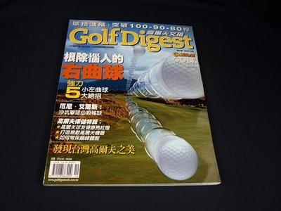 【懶得出門二手書】《GolfDIGEST 高爾夫文摘207 中文版》根除惱人的右曲球│八成新(21E14)