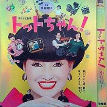 大成DVD店 日劇   小豆豆 松下奈緒  清野菜名 全新盒裝 兩套免運