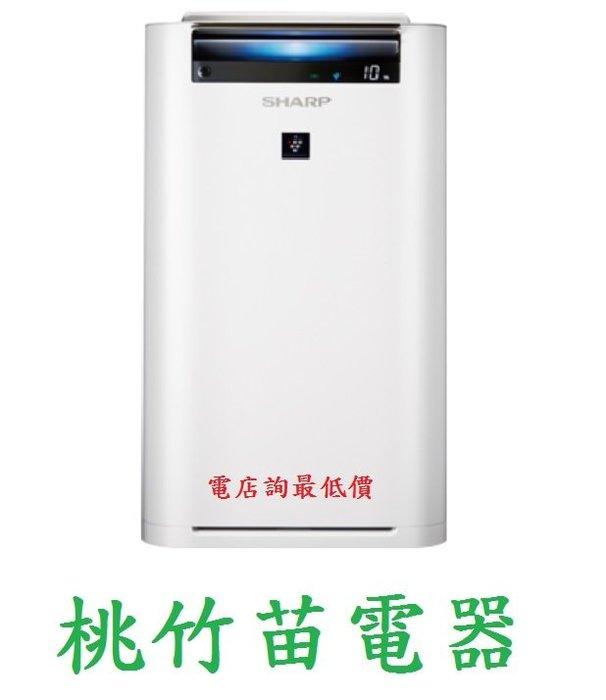 SHARP  KC-JH60T-W 夏普水活力空氣清淨機  桃竹苗電器 歡迎電聯0932101880