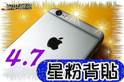 保貼總部~獨家開賣~For:IPHONE6 /S(4.7吋)專用型((背面保護貼貼)),爆閃星粉,1張50元