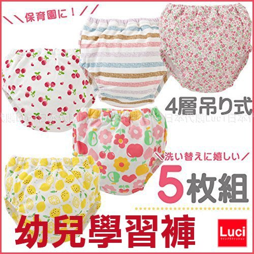 Chuckle Baby 幼兒學習褲 女生 吊掛式 四層  尿布掰掰小幫手 五件組 LUCI日本代購