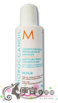 便宜生活館【瞬間護髮】ALTERNA歐娜 MOROCCAN OIL 摩洛哥優油保濕修復護髮劑 70ML 專業沙龍享受