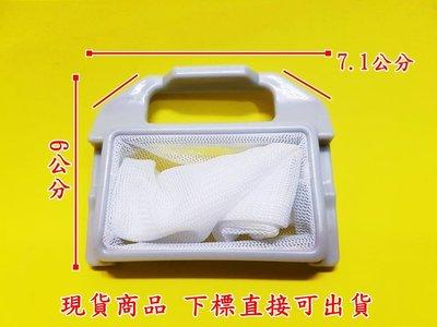 東元洗衣機濾網 W101UN、W102UN、W102UW、 W1028UN、W1018FW 適用大同 聲寶
