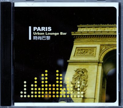 【影音收藏館】博瀚【時尚巴黎 PARIS Urban Lounge Bar】CD 九成新