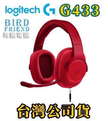【鳥鵬電腦】logitech 羅技 G433 7.1 聲道環繞音效有線遊戲耳機麥克風 紅 多平台相容 輕盈 可拆卸 強固