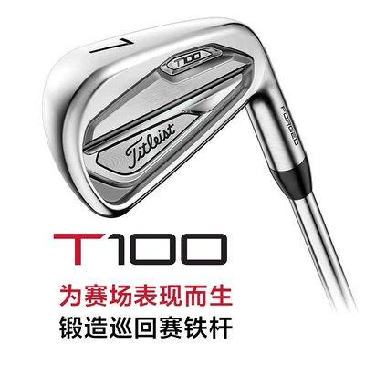 高爾夫球桿【正品】Titleist高爾夫球桿T100/T200/T300鐵桿組男士球桿新款