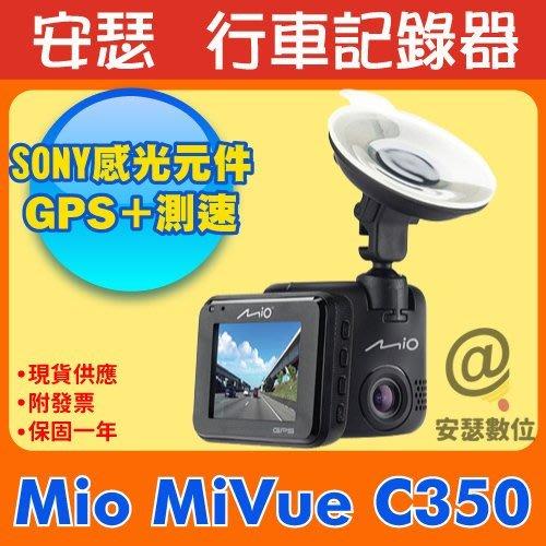 Mio C350【送32G+支架】SONY 感光元件 GPS+測速 行車記錄器 C330 C340 C335