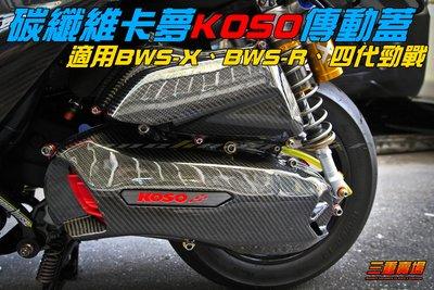 三重賣場 碳纖維卡夢傳動蓋 傳動外蓋 KOSO 一體式傳動蓋 四代勁戦 BWSR 大BR BWS X 傳動內蓋 小海棉