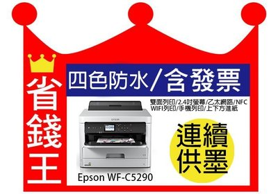 【含 連續供墨】【適合大用量者】EPSON WorkForce WF C5290  高速 商用 噴墨印表機 比L805強