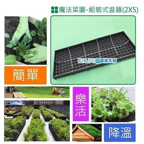 【EZ LIFE@專業水管】魔法菜園/花園DIY組合盆器單層2x5(72*177CM),屋頂田園降溫消暑 種植箱景觀設計