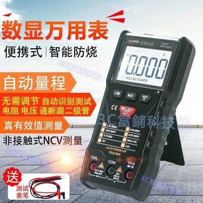含稅 ET8130 數位萬用表 高精度多功能 全自動智能防燒 便攜式電工家用萬能表 電表 #YB140