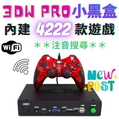 月光寶盒 3DW 小黑盒 WIFI 線上更新 街機 注音搜尋 電動玩具 復古電玩 繁中介面 可存檔 四人遊戲 可搭配螢幕