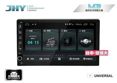俗很大~JHY-M3 七吋通用安卓機/導航/藍芽/USB/PLAY商店/雙聲控系統/可播放YOUTUBE/MP4/MP3