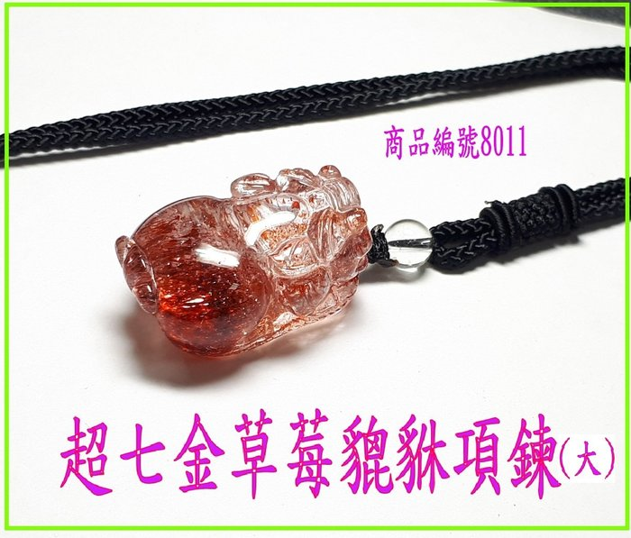 可享9折【超七金草莓晶貔貅項鍊】編號8011/貔貅滿5000元送專用精油