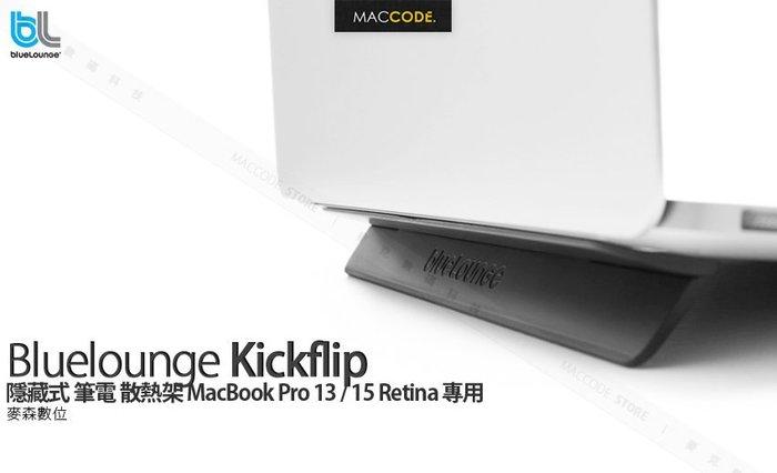 Bluelounge Kickflip 隱藏式 筆電 散熱架 MacBook Pro 13 / 15 Touch Bar