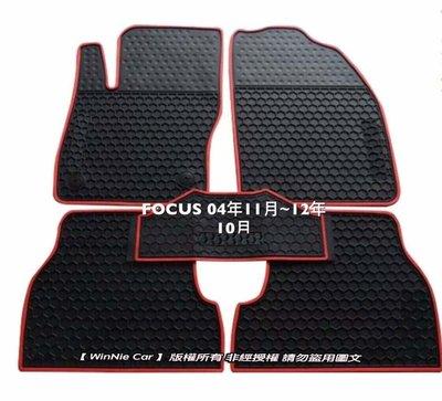 福特FORD FOCUS 04式MK2/MK2.5 12式MK3 19式MK4 汽車橡膠腳踏墊 防水天然環保橡膠材質