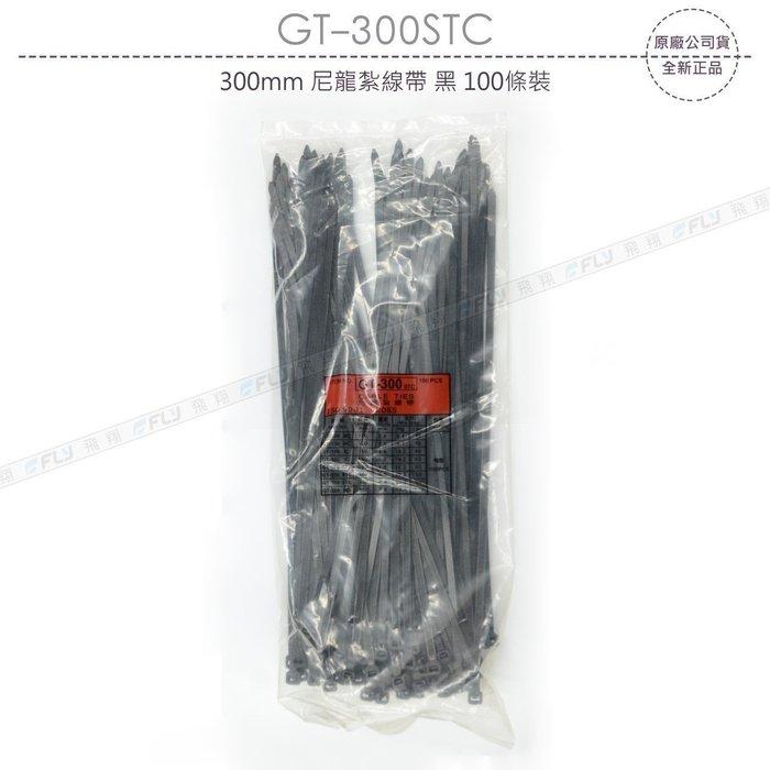 《飛翔3C》GT-300STC 300mm 尼龍紮線帶 黑 100條裝〔公司貨〕電線束線帶 整理捆線帶 收納緊束帶