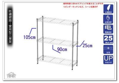 {客尊屋} 實用型26X91X105H(接)三層架一型,收納架,置物架,間隙架,波浪架,鐵力士架,