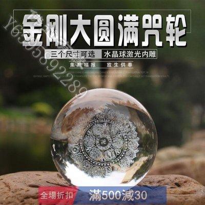 佛教用品 法器 配飾金剛藏大圓滿咒輪水晶瑪尼石壇城放生供奉水晶球3D立體激光內雕刻-佛道有緣