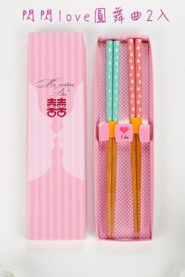 婚禮小物 姐妹禮 幸福甜蜜 台灣 婚禮筷 閃閃LOVE圓舞曲 禮盒組2入1010專業婚禮品