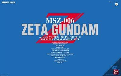 【模型王】BANDAI 機動戰士 鋼彈 PG 1/60 MSZ-006 ZETA GUNDAM Z鋼彈 現貨