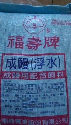 鰻魚飼料 / 浮水飼料 / 金魚飼料 每包半公斤
