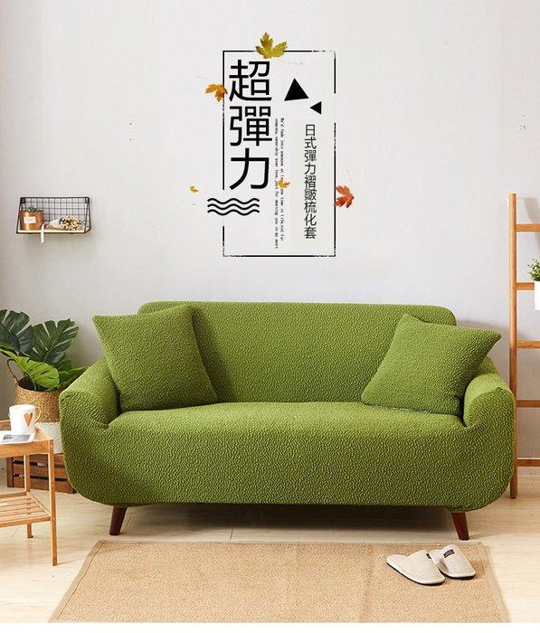 日式超彈力全包沙發套(一分錢一分貨小心上當)