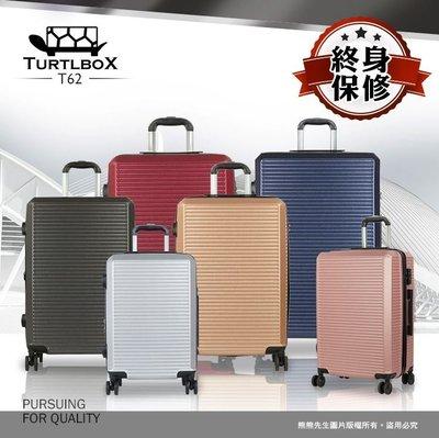 行李箱 旅行箱 【熊熊先生旅遊用品專賣】登機箱 拉桿箱 目錄總攬