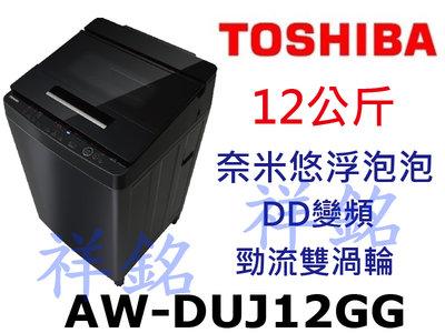祥銘TOSHIBA東芝12公斤AW-DUJ12GG奈米悠浮泡泡+DD變頻+勁流雙渦輪洗衣機請詢價