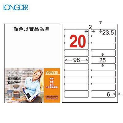 【量販2盒】龍德 A4三用電腦標籤(雷射/噴墨/影印) LD-812-W-A(白)  20格(105張/盒)信封/貼紙