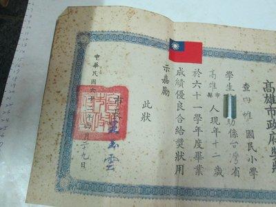 早期文獻 民國62年 高雄市政府獎狀 成績優良  市長王玉雲