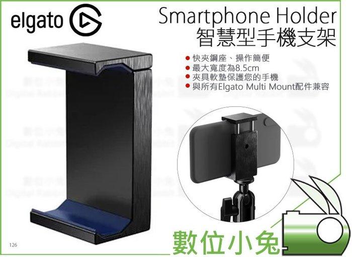 數位小兔【ELGATO Smartphone Holder 智慧型手機支架】夾具 軟墊 公司貨 支架 固定 直播