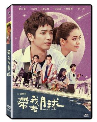 ⊕Rain65⊕正版DVD【帶我去月球】-劉以豪*宋芸樺*嚴正嵐(直購價)