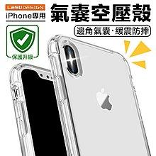 氣囊空壓殼 防摔手機殼 iPhone7 8 Plus iPhone X XS XS MAX XR【A1105】