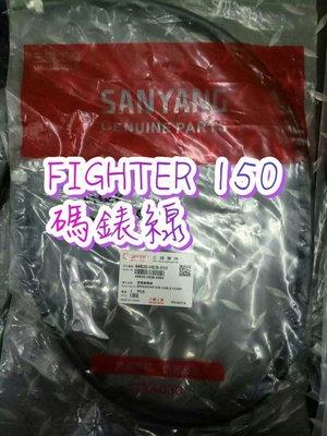 SYM 三陽 原廠 FIGHTER 150 碼錶線  碼表線 碼錶導線