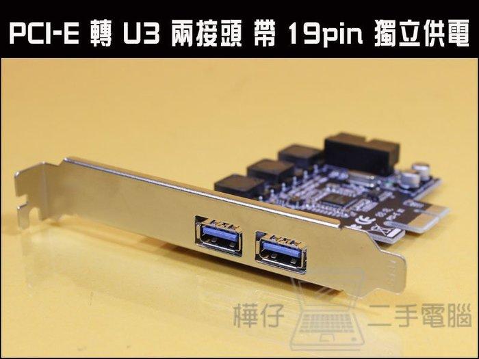 【樺仔3C】最新 PCI-E 轉 USB3.0 兩個接頭 帶一個19pin 接頭 免外接獨立供電