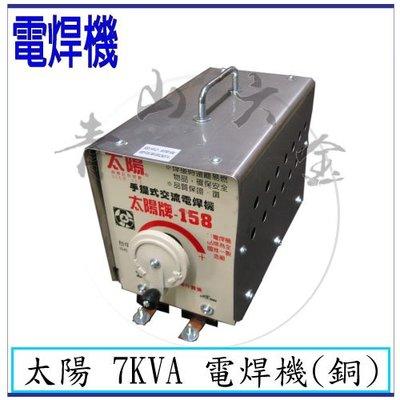 『青山六金』附發票 贊銘 太陽 7KVA 交流式電焊機 傳統式電焊機 變頻氬焊機 CO2焊機 焊條 電離子切割器 電焊機