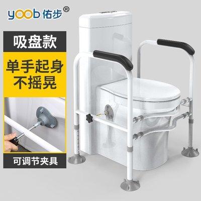 預定商品 yoob佑步 最新款帶夾具免打孔 馬桶扶手 老人馬桶扶手 馬桶起身架 坐便扶手 孕婦安全扶手