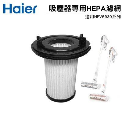 Haier海爾 無線手持吸塵器HEPA濾網 適用HEV6930WA HEV6930WE 新北市
