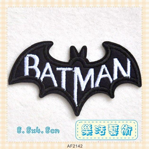 樂活藝術「燙貼布」 ~ BATMAN 黑蝙蝠 刺繡布貼 熨斗貼 背章 胸章《有背膠》【現貨】【AF2142】