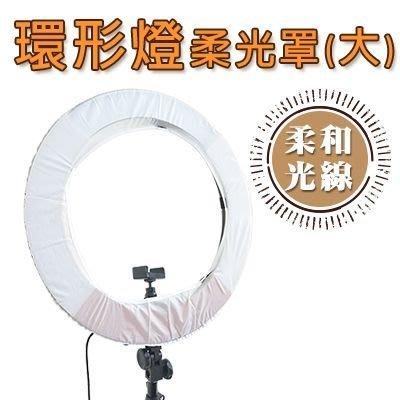 EyelashBoss(睫老闆) 最新款 環型燈柔光罩  補光燈 工作、拍照、攝影、拍作品
