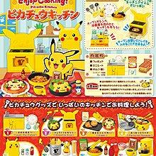 Re-ment 日本食玩 Pikachu Pokemon Enjoy Cooking! Kitchen 比卡超 寵物小精靈  享受烹飪廚房料理 原盒8款(全新)