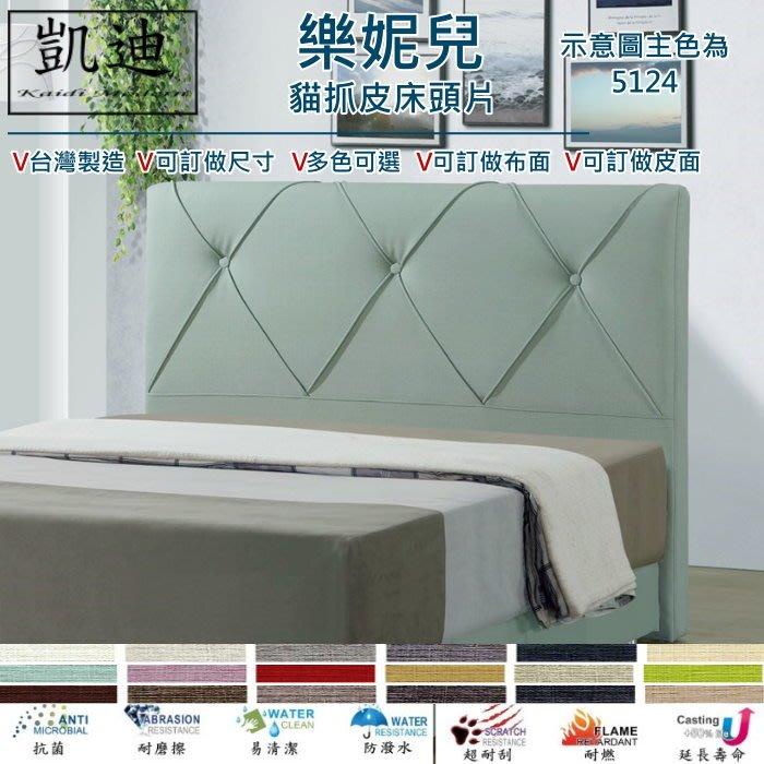 【凱迪家具】M62-419-4樂妮兒貓抓皮3.5尺單人床頭片/台灣製造可客製化訂做/桃園以北市區滿五千元免運費/可刷卡